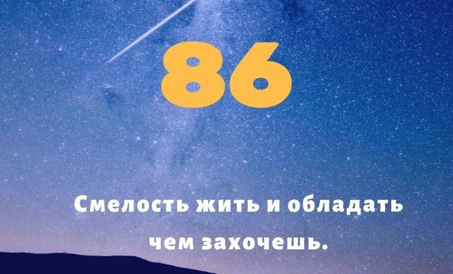 число 86