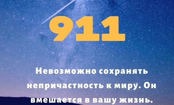 число 911