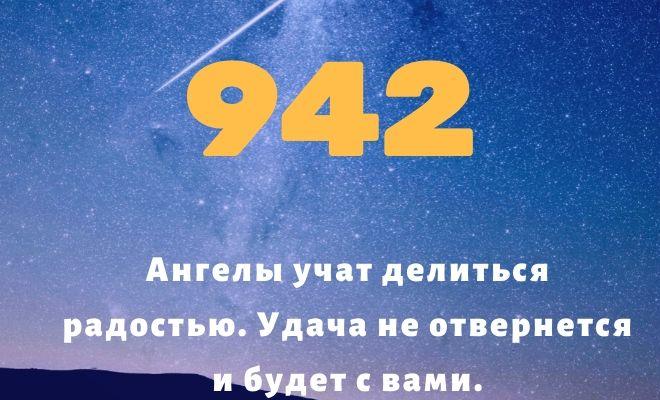 число 942