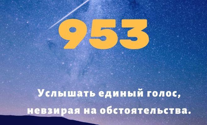 число 953