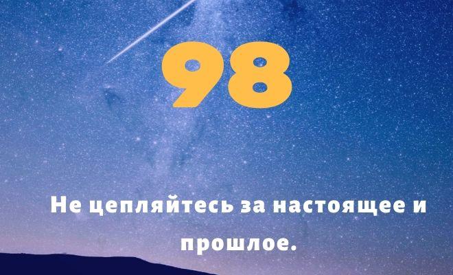число 98