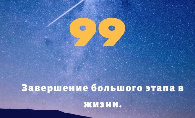 число 99