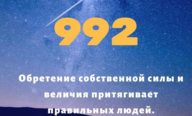 число 992