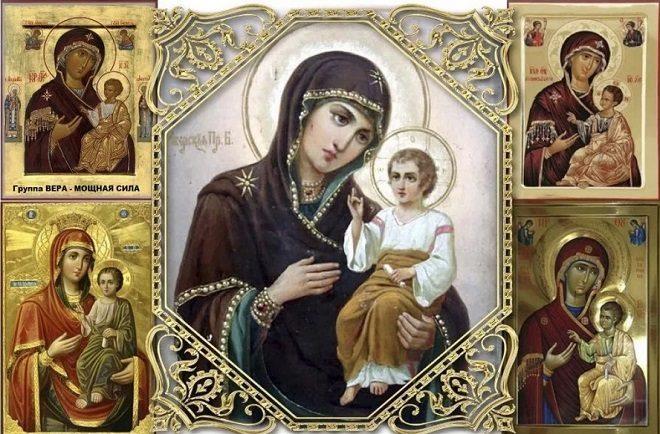 иверская икона божьей матери действие